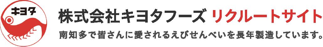 求人サイト|株式会社キヨタフーズ