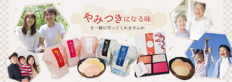(株)キヨタフーズは愛知県でえびせんべいのOEM、PBを製造販売しています。オリジナルブランドえび乃匠は贈答用におすすめ。新しいスタッフも募集中です。